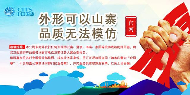 深圳国旅官网