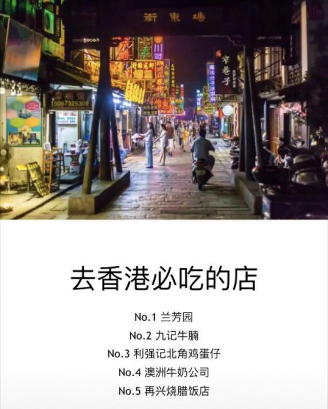 香港旅游攻略 带你玩遍香港 吃遍香港